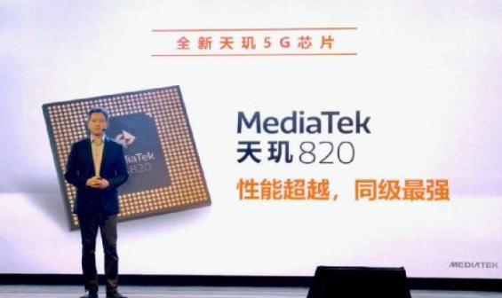 MediaTek發布天璣820同級最強5G性能