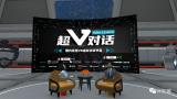 首档VR虚拟访谈节目《超V对话》正式上线