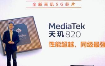 联发科推出全新5G SoC处理器天玑820,独家...
