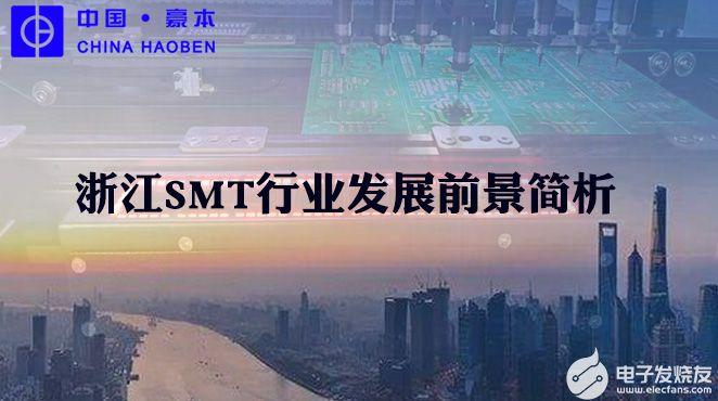 浙江SMT行业发展前景简析