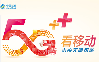 郑州移动通过RRU设备升级实现对5G低成本基站进...