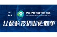 寻找未来硬创独角兽 2020第六届中国硬件创新大赛项目征集中