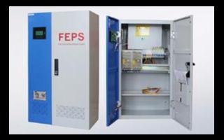 让EPS应急电源高效运转的方法