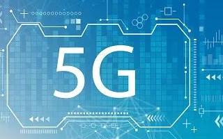 5G商用,推进安防进入新征程