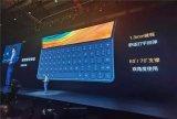 华为正式发布了华为MatePad Pro平板电脑