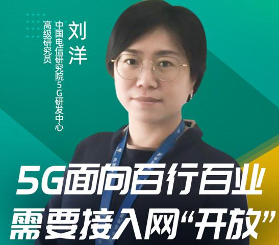 刘洋:5G室内小站是接入网开放的发展契机,国内外运营商需求存在差异