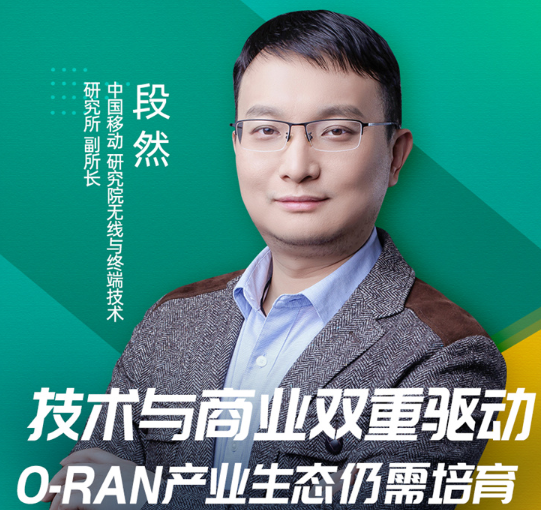 段然:产业生态尚未成熟,O-RAN技术探索和规模...