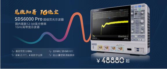 鼎陽科技發布高分辨率、高帶寬的SDS6000 Pro 系列數字示波器