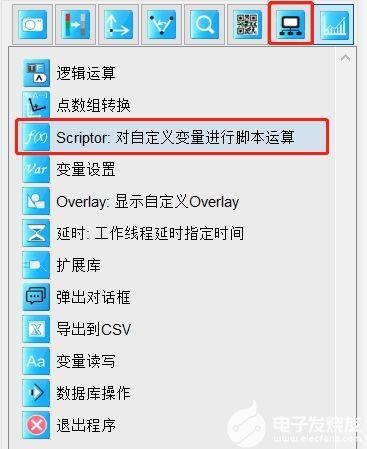 OPT小讲堂 ∣ SciSmart之Scriptor脚本编程应用