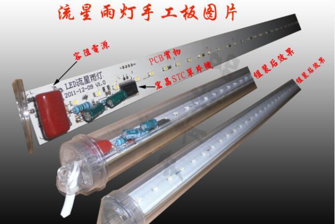 LED流星雨燈的制作(51單片機程序代碼)