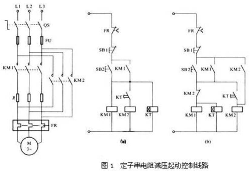 定子串电阻减压起动控制电路