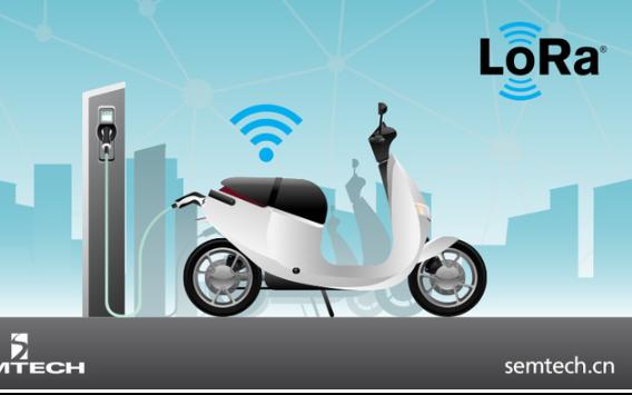 基于LoRa®的智能充电设备实现安全、便捷的电瓶...
