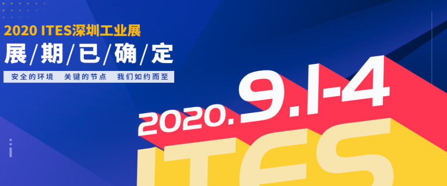 2020 ITES深圳工业展将于9月1日-4日举行