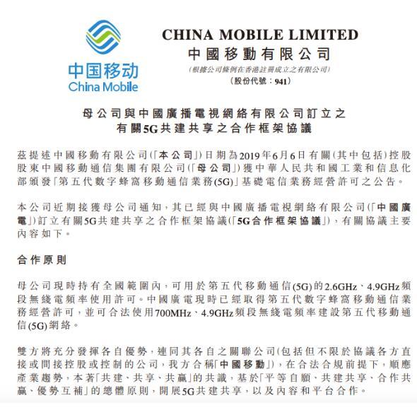 中國移動與中國廣電5G共建共享_成為最閃亮的CP