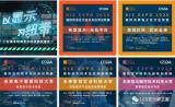 关于DIC EXPO国际显示技术及应用创新展暨高峰论坛