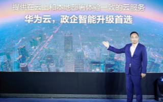 華為云Stack系列新品發布,為政企客戶打造的云基礎設施