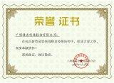 雷士照明、广明源等52家企业荣获颁发荣誉证书