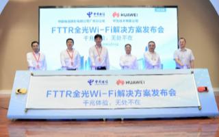 广州电信携手电信共同构建FTTR产业生态地图,发布全光家庭解决方案