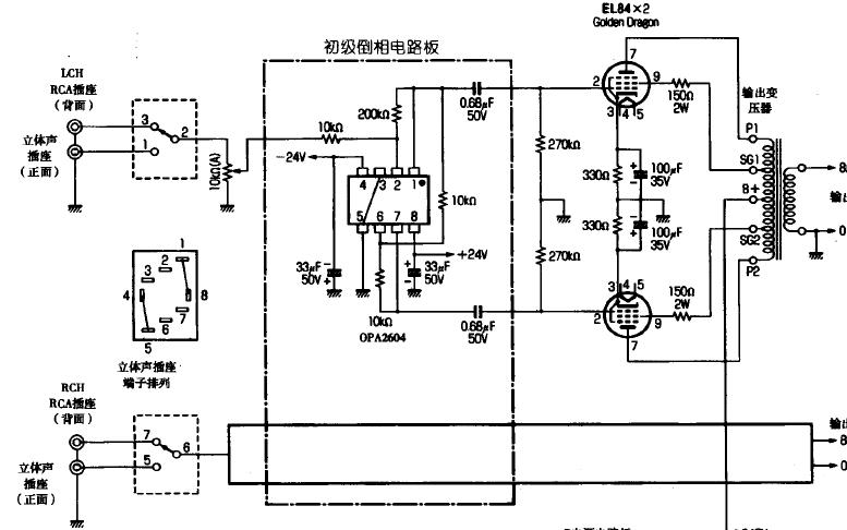 用运放作倒相的EL84的推挽立体声功率放大器设计资料说明