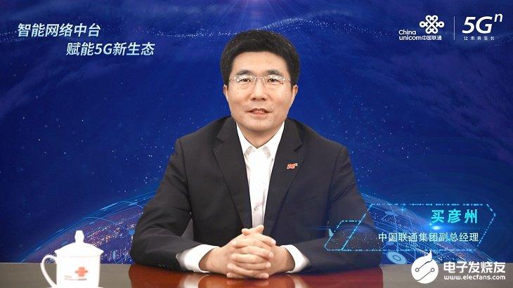 中国联通携手合作伙伴赋能,发布智能网络中台和自动驾驶网络白皮书