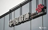 中國聯通各個地區的5G發展步伐不一樣