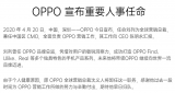 OPPO全球营销总裁沈义人因个人健康原因卸任