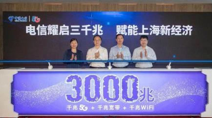 """上海电信推出""""宽带+5G+千兆Wi-Fi"""",推动信息基础设施能级升级"""