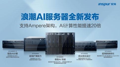 浪潮推出全新5款AI服务器,可应对多种人工智能计算场景