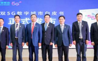 杭州移動攜手華為打造杭州雙5G第一城,全面助力戰...