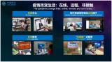 """科技抗疫:运营商5G等网络成""""压舱石"""""""