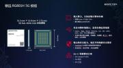 移远通信携手上海海思开发新款5G多模模组RG801H
