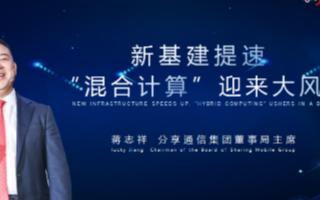 蔣志祥:混合計算大連接平臺解決應用場景共性問題,將迎來大風口