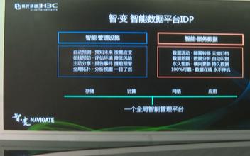 """新华三存储力解密""""智能数据平台"""",加速整个数字时代进程"""