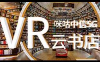 咪咕中信云上VR书店亮相_全息阅读值得体验
