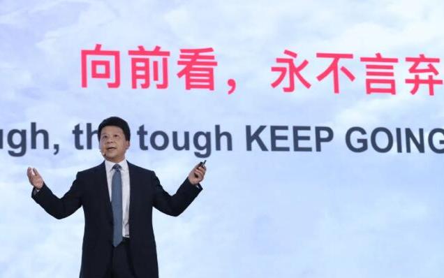 华为轮值CEO郭平:强烈反对美国出口新管制规则 华为永不言弃