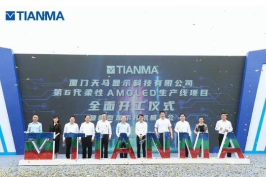 天马显示科技第6代柔性AMOLED生产线项目正式宣布开工