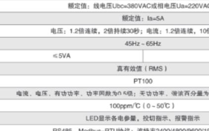 安科瑞液晶显示16路功率因数补偿控制器