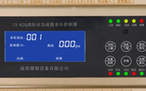 余压监控系统项目中如何选用余压控制器与余压控制箱