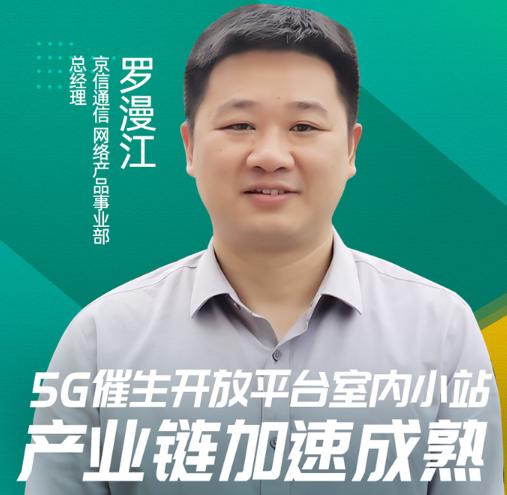 罗漫江:5G催生产业互联网,开放架构产业链竞争力...