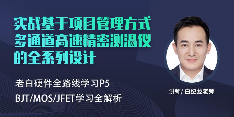 老白硬件全路线学习P5_BJT/MOS/JFET学习全解析