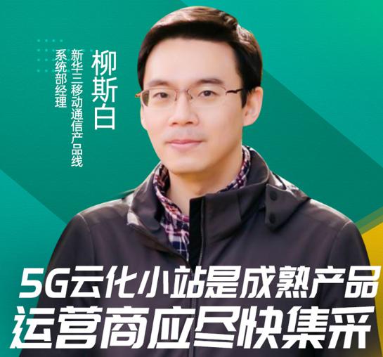 柳斯白:5G的成功网络开放必不可少,需推动云化架...