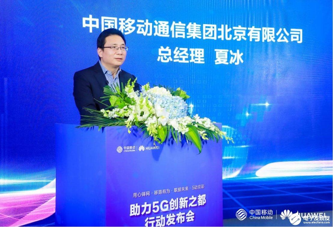 """北京移动携手华为发布 """"3+1""""计划,共同推动5G产业发展壮大"""