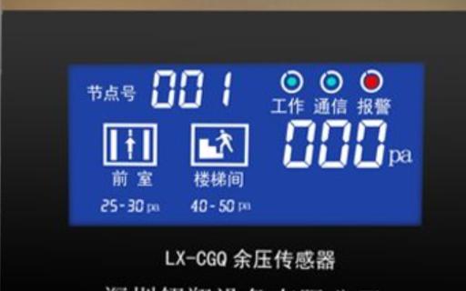 余压监控系统中的余压传感器有什么特点