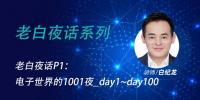老白夜話:電子世界的1001夜_P1_day1~day100