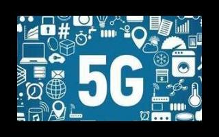 为什么这么多人质疑5G呢