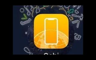 苹果iOS14全新功能曝光_进入AR时代