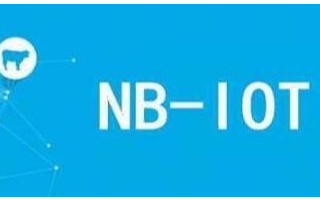 移動運營商在普及NBIoT方面取得良好的發展