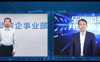 中国移动举办5G行业终端扬帆计划