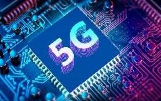 5G基站每周增加1万站 台积电5纳米产能大开