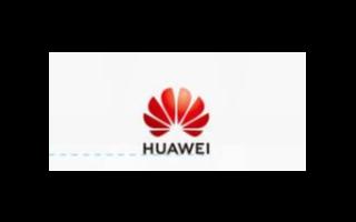 华为发布全新天线技术CableFree_5G跨入新时代